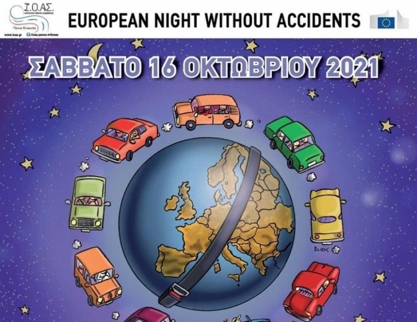 15η Ευρωπαϊκή Νύχτα Χωρίς Ατυχήματα στα Λαγκάδια