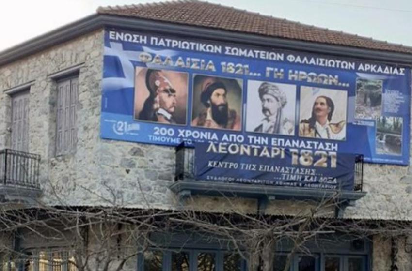 H Ε.Π.Σ.Φ.Α. τιμάει τους Φαλαισιώτες τοποθετώντας πανό με τους τέσσερις γνωστότερους ήρωες τις περιοχής σε κεντρικό κτίριο στο Λεοντάρι