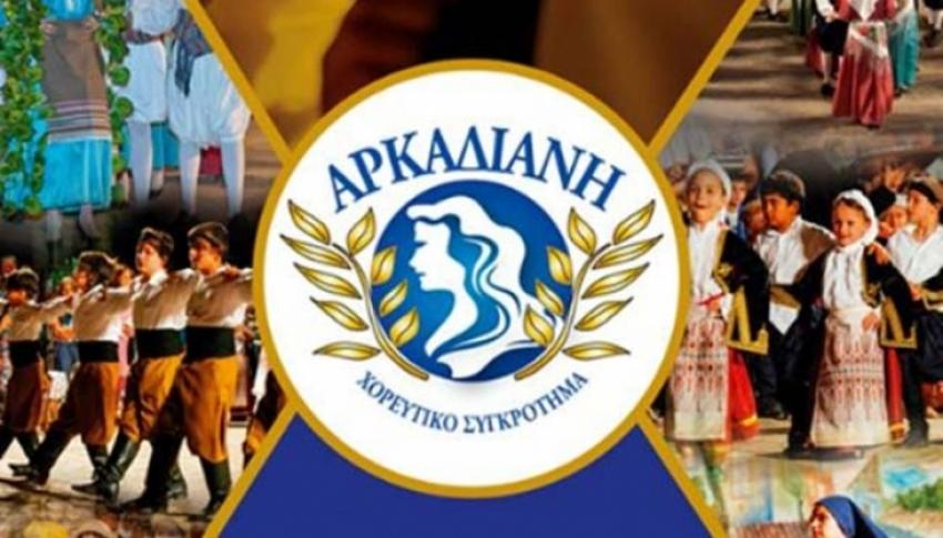 Πολιτιστικός Χορευτικός Σύλλογος «ΑΡΚΑΔΙΑΝΗ»: Η Τρίπολη αλλά και όλη την Ελλάδα φτωχότερη με την απώλεια Ταλαγάνη