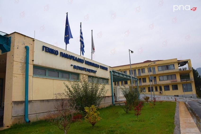 Κορωνοϊός: 5 ασθενείς νοσηλεύονται στο Παναρκαδικό Νοσοκομείο Τρίπολης