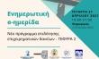 Eνημερωτική e-ημερίδα «Παρουσίαση του Νέου Προγράμματος  Επιδότησης Επιχειρηματικών Δανείων – ΓΕΦΥΡΑ 2»