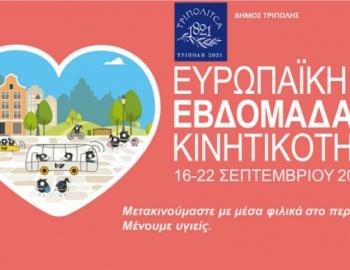 Η Ευρωπαϊκή Εβδομάδα Κινητικότητας στον Δήμο Τρίπολης