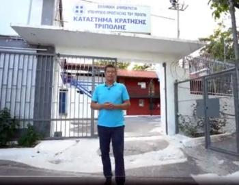 Οργή για την εκπομπή του Σρόιτερ στις φυλακές Τρίπολης στην «Φυλακή των στιγματισμένων» όπως αναφέρει