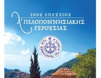 Eορτασμό της 200ής Επετείου της Α' Πελοποννησιακής Γερουσίας στην Στεμνίτσα