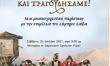«ΦΑΓΑΜΕ ΨΩΜΙ ΚΑΙ ΤΡΑΓΟΥΔΗΣΑΜΕ!..» Μια μουσικοχορευτική παράσταση στις Ρίζες Τεγέας
