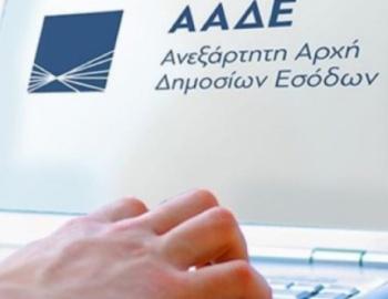 myAADE: Από τον υπολογιστή πλέον οι αλλαγές φορολογικών στοιχείων και η διακοπή εργασιών