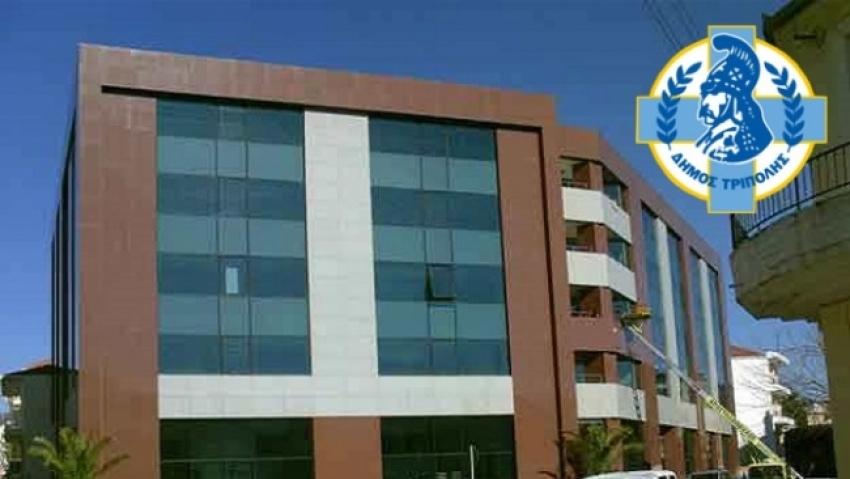 Ανακοίνωση για την πρόσληψη δύο (2) ατόμων στα ΚΔΑΠ του Δήμου Τρίπολης