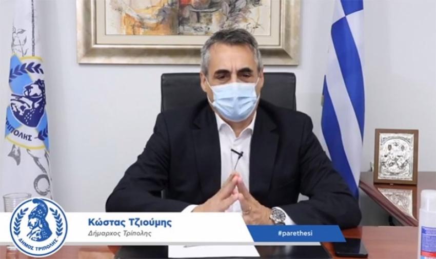 Πάρε Θέση - Επικοινώνησε ζωντανά με τον Δήμαρχο Τρίπολης