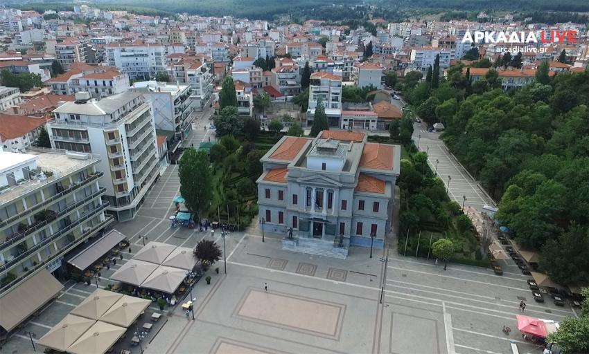 Δήμος Τρίπολης | 60 χρόνια από την ίδρυση και Λειτουργίας της Διοικητικής Δικαιοσύνης στην Περιφέρεια Πελοποννήσου