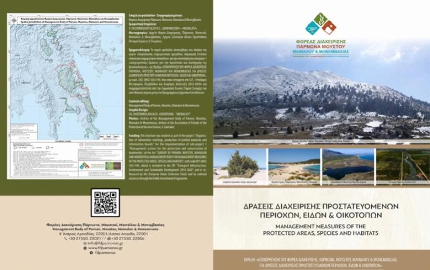 Παραγωγή ενημερωτικών εντύπων για δράσεις διαχείρισης προστατευόμενων περιοχών, ειδών & οικοτόπων, στο πλαίσιο του Ε.Π. ΥΜΕΠΕΡΑΑ – ΕΣΠΑ 2014-2020