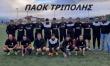 Φιλική νίκη ο ΠΑΟΚ Τρίπολης