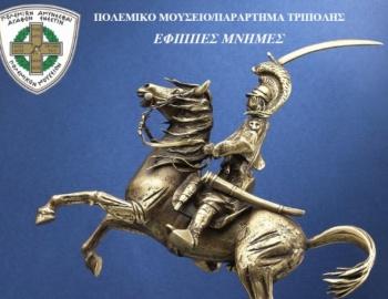 Εκδηλώσεις πολεμικού Μουσείου Τρίπολης