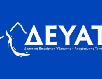 Ανακοίνωση της ΔΕΥΑΤ για την θολούρα του νερού στην Τρίπολη