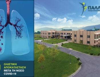 Δωρεάν αποκατάσταση ασθενών COVID-19 στο ΚΑ ΠΑΛΛΑΔΙΟΝ της Τρίπολης