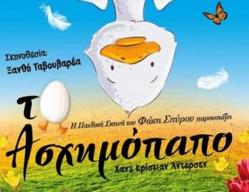 Η παιδική παράσταση «Το Ασχημόπαπο» σε Λεβίδι, Ρίζες και Ελαιοχώρι